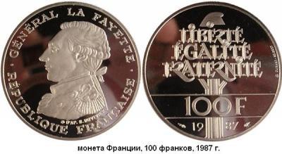 06.09.1757 (Родился Мари Жозеф Поль ЛАФАЙЕТ).JPG