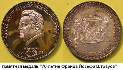06.09.1915 (Родился Франц Йозеф Штраус).JPG
