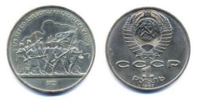7 сентября 1812 года  Бородинское сражение.jpg