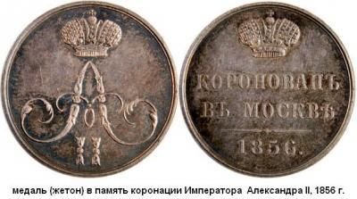 07.09.1856 (Коронация Александра II).JPG