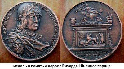 08.09.1157 (Родился РИЧАРД I).JPG