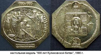 08.09.1380 (Куликовская битва).JPG