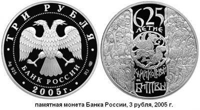 08.09.1380 (Состоялась Куликовская битва).JPG