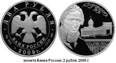 08.09.1801 (Заложен Казанский собор).JPG