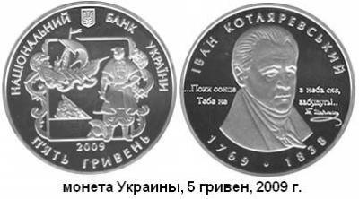 09.09.1769 (Родился Иван Петрович КОТЛЯРЕВСКИЙ).JPG