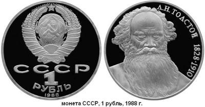 09.09.1828 (Родился Лев Николаевич ТОЛСТОЙ).JPG