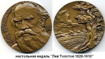 09.09.1828 (Родился Лев Николаевич ТОЛСТОЙ, медаль).JPG