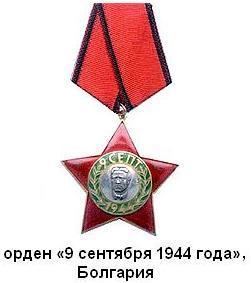 09.09.1944 (Состоялось вооруженное антифашистское восстание в Софии).JPG