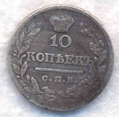 10 коп 1821 СПБ ПД 2.jpg