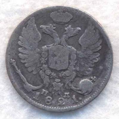 10 коп 1821 СПБ ПД 1.jpg