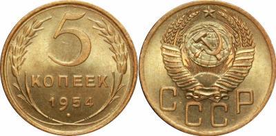 5 копеек 1954.jpg