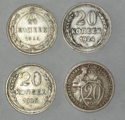 20коп 23,24,25,32.jpg