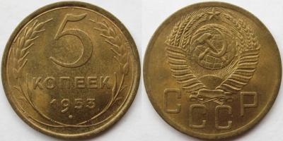 5 копеек 1953.JPG