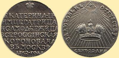 Медаль на Коронацию Екатерины Второй 1762 года.jpg