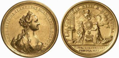Медаль на Коронацию Екатерины Второй 1762 года.золото.jpg