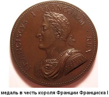 12.09.1494 (Родился ФРАНЦИСК I).JPG
