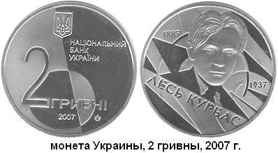 12.09.1887 (Родился Лесь КУРБАС).JPG