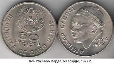 12.09.1924 (Родился Алмикар КАБРАЛ).JPG