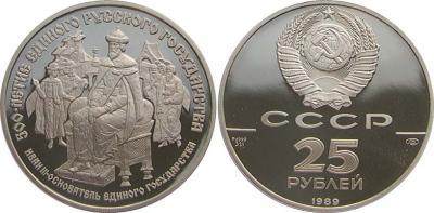 14 сентября 1492 года   детоисчисление Иван III.jpg