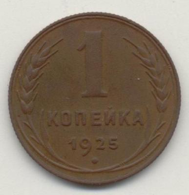 Копеечка1925-01.jpg