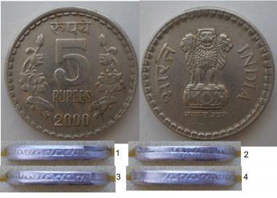 5 рупий брак.jpg