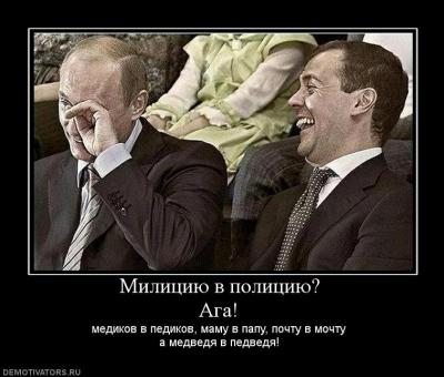 859708_militsiyu-v-politsiyu-aga.jpg