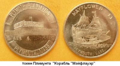16.09.1620 (Корабль Мэйфлауэр отплыл в Новый свет).JPG