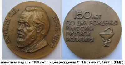 17.09.1832 (Родился Сергей Петрович БОТКИН).JPG