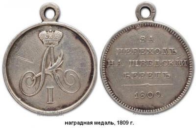 17.09.1809 (Заключен Фридрихгамский мирный договор с Швецией).JPG