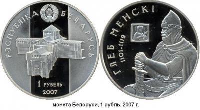 13.09.1119 (Скончался Глеб Всеславич (Минский)).JPG