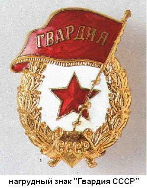 18.09.1941 (Созданы первые гвардейские части и соединения в Советских Вооруженных силах).JPG