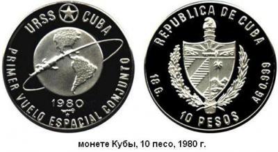 18.09.1980 (В СССР осуществлен запуск космического корабля Союз-38).JPG