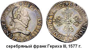 19.09.1551 (Родился ГЕНРИХ III).JPG