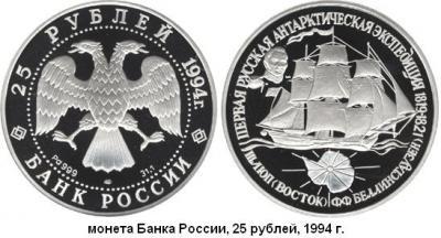 20.09.1778 (Родился Фаддей Фаддеевич БЕЛЛИНСГАУЗЕН).JPG