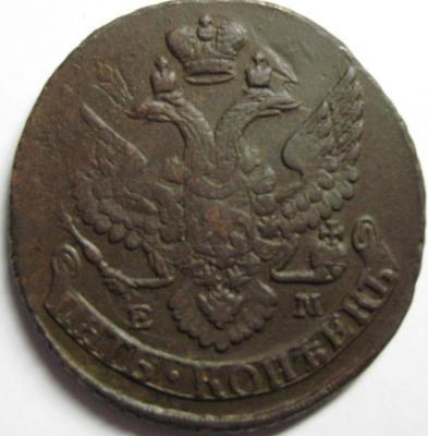 1 Аверс 5 коп 1796г Ем П П.JPG