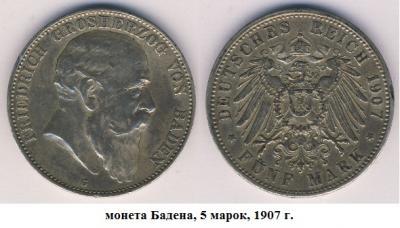 09.09.1826 (Родился ФРИДРИХ - великий герцог Бадена).jpg