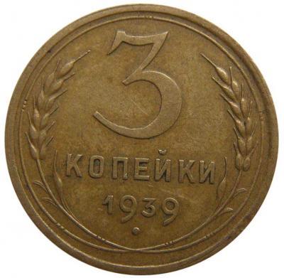 3 коп 1939Е.jpg