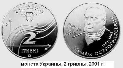 24.09.1801 (Родился Михаил Васильевич ОСТРОГРАДСКИЙ).JPG