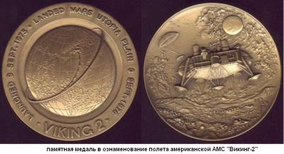 09.09.1975 (В США осуществлен запуск АМС ВИКИНГ-2).JPG