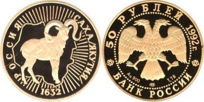 25 сентября.1632 — Основан город Якутск.JPG