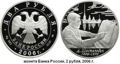 25.09.1906 (Родился Дмитрий Дмитриевич ШОСТАКОВИЧ).JPG