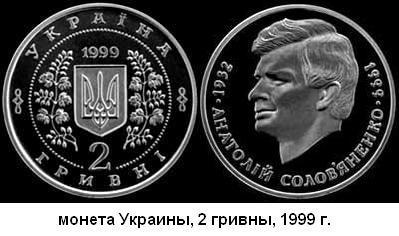 25.09.1932 (Родился Анатолий Борисович СОЛОВЬЯНЕНКО).JPG