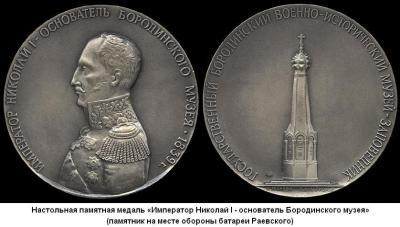 25.09.1771 (Родился Николай Николаевич РАЕВСКИЙ).JPG