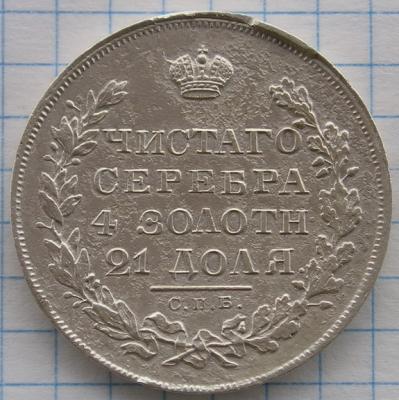 рубль 1829 рев.jpg