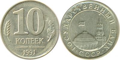 0,1-1991-никель-1,65гр.jpg