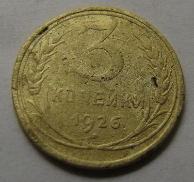 3 коп 1926  лицевая.jpg