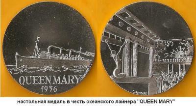 26.09.1934 (В Англии спущен на воду океанский лайнер Queen Mary).JPG