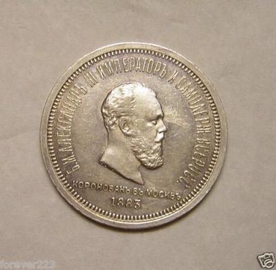 рубль корона 1883.jpg