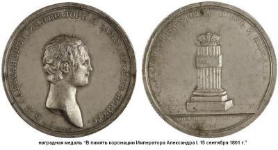 27.09.1801 (Коронация Александра I Павловича).JPG
