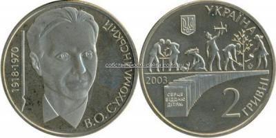28 сентября 1918 Сухомлинский, Василий Александрович.jpg